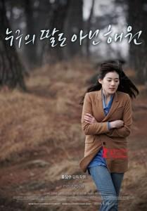 Nobody--Daughter-Haewon-2012_18